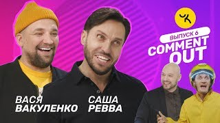 Download Comment Out #6 / Баста х Саша Ревва Mp3 and Videos