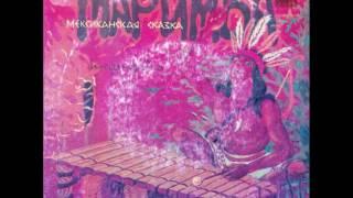 Маримба.  Мексиканская сказка,  Бланка Лидия Трехо. С52-21137. 1984