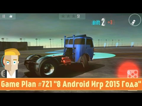 Game Plan #721 '8 Android Игр 2015 Года'