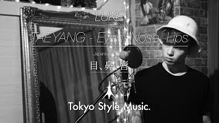 eyes nose lips cover japanese cover taeyang 目 鼻 唇 by luke