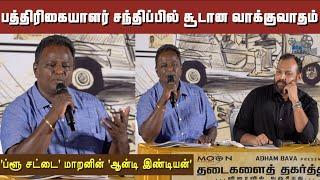 heated-argument-in-blue-shirt-maran-s-anti-indian-pressmeet-blue-sattai-maran-anti-indian-hindu-talkies