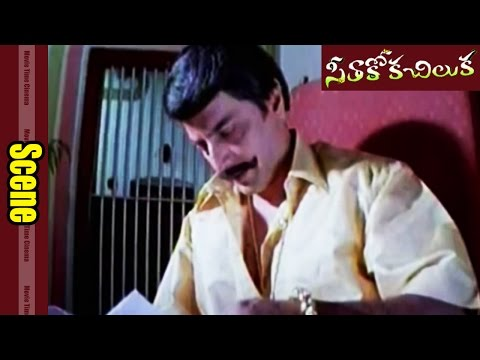 Navdeep Send Love Letter To Sheela & That Letter Read Prudvi || Seethakoka Chiluka  Movie || Navdeep