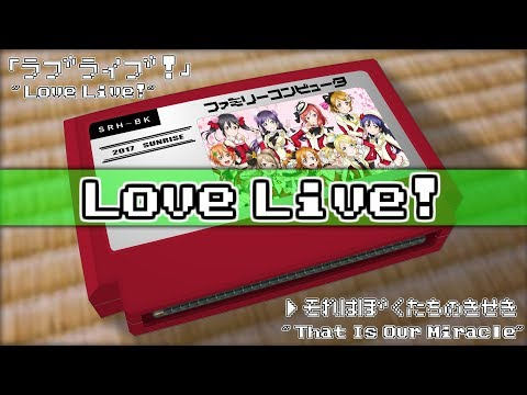 That Is Our Miracle/Love Live! 8bit