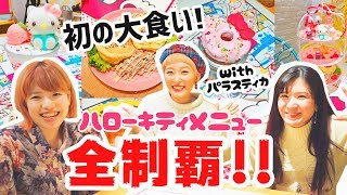 【大食い】激カワ♡ハローキティコラボカフェメニュー全制覇withパラスティカ♡