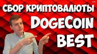 🔴Сбор криптовалюты DogeCoin бесплатно. Платящие краны Доге Коин