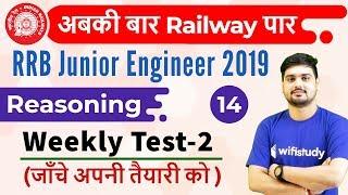 1:00 PM - RRB JE 2019 | Reasoning Hitesh Sir | Weekly Test-2