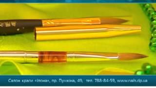 Профессиональные материалы для наращивания ногтей Nfu.Oh. 2010г v1(Магазин материалов для наращивания ногтей, волос, ресниц. http://vk.com/nfu_dnepr www.nails-mag.dp.ua Только у нас в магазине..., 2015-04-16T12:08:34.000Z)
