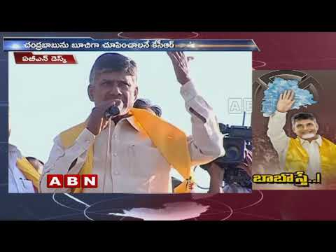 AP CM Chandrababu Naidu Getting Ready for Election Campaign in Telangana | ABN Telugu