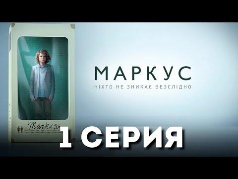 Маркус (Серия 1)