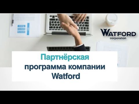Watford Corp - 3 конференция для NMT: Партнёрская программа, репутация, мегабонусы, трудоустройство.
