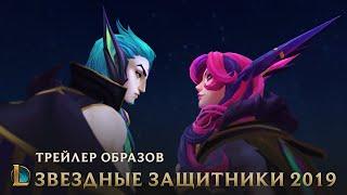 Далекие звезды | Трейлер образов Звездных защитников – League of Legends