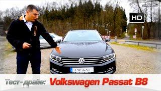 VW Passat B8 Тест Драйв