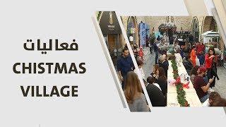Christmas Village - فعاليات