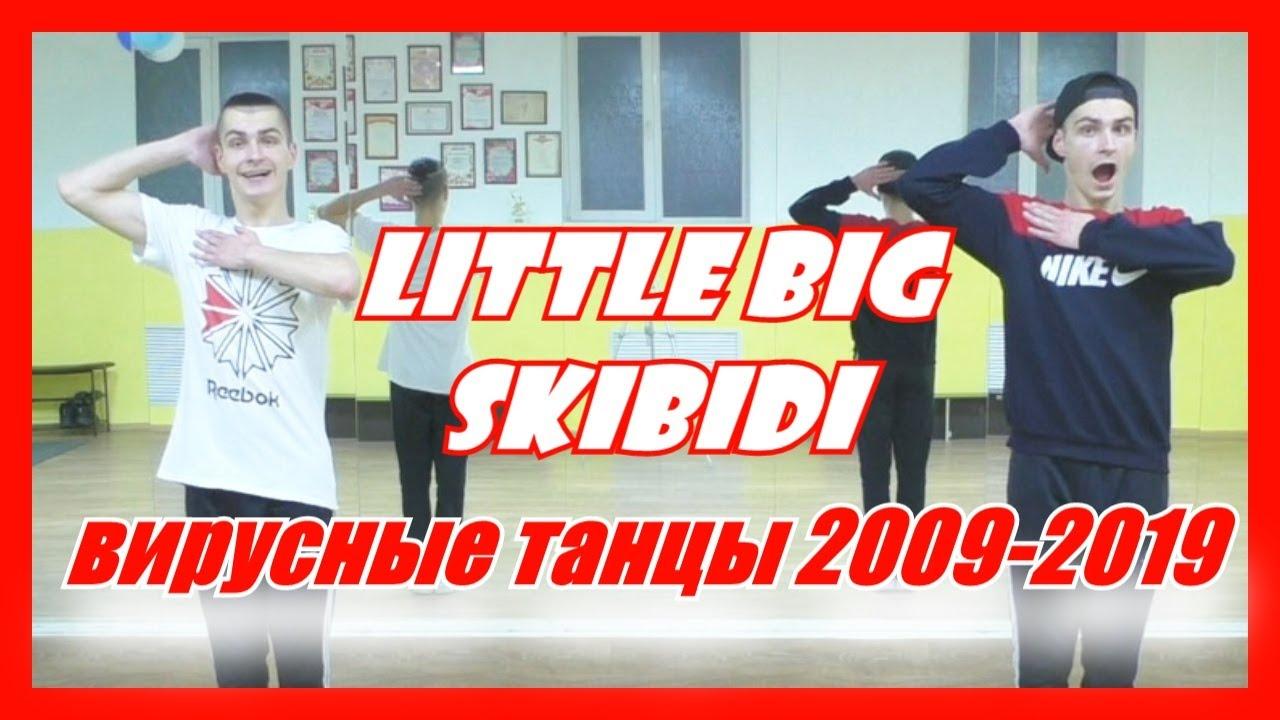 ВИРУСНЫЕ ТАНЦЫ 2009-2019 ТОП ДВИЖЕНИЯ ИЗ КЛИПОВ