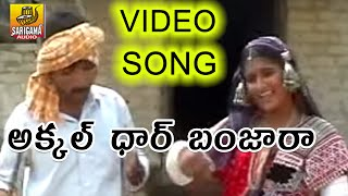 banjara song || lambadi song || akkal dhar banjara 1