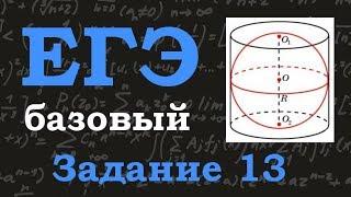 ЕГЭ по математике. Базовый уровень. Задание 13. Около шара описан цилиндр. Площадь поверхности