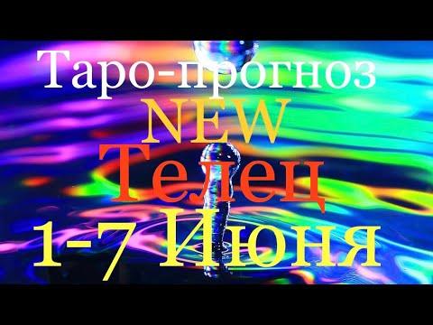 Телец ♉️ Таро-прогноз на неделю с 1-7 Июня 2020 года