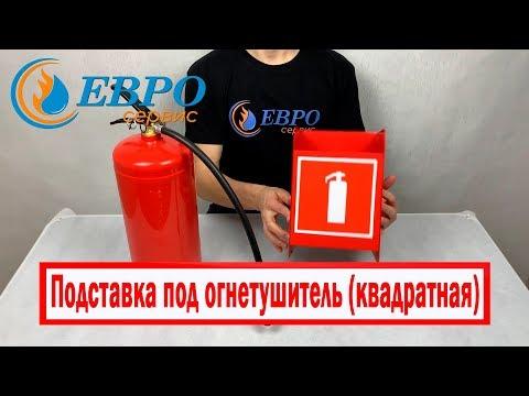 Подставка под огнетушитель (квадратная) метал. ОП-5 и ОП-6 (ЕВРОСЕРВИС)
