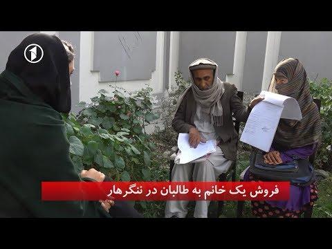Afghanistan Dari News 01.11.2018 خبرهای افغانستان