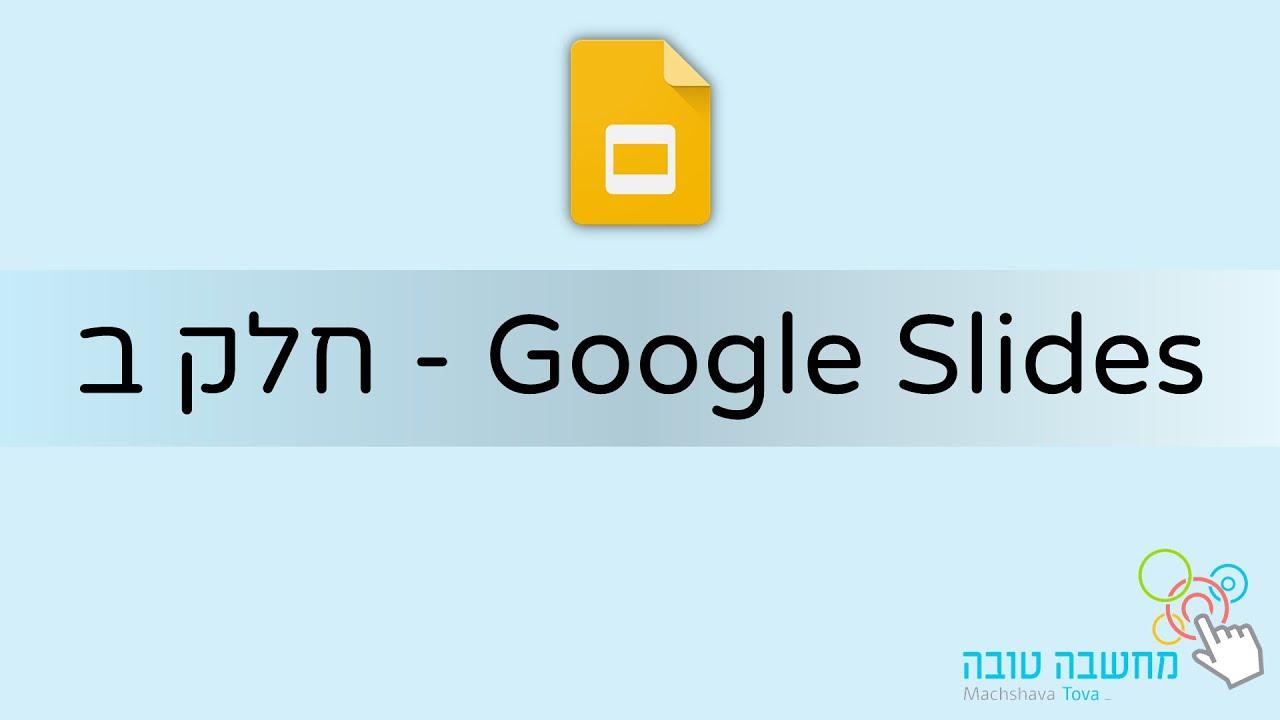 Google Slides - חלק ב'  29.09.20