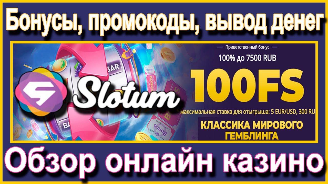 КАЗИНО СЛОТУМ/ЧЕСТНЫЙ ОБЗОР/CASINO SLOTUM
