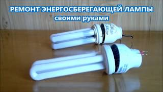 Ремонт енергозберігаючої лампи Своїми руками.