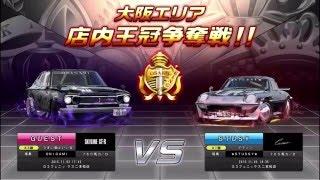 湾岸ミッドナイト5 ハコスカ大阪王冠獲得&10.000km達成!?