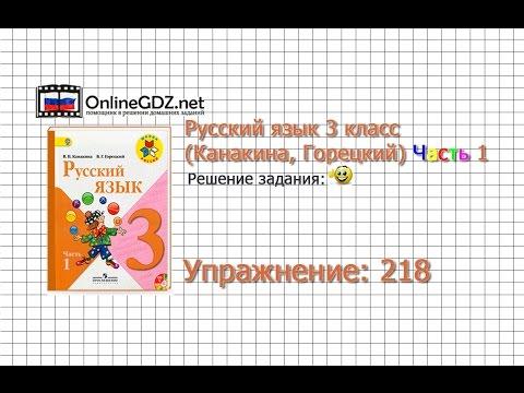 Упражнение 218 - Русский язык 3 класс (Канакина, Горецкий) Часть 1