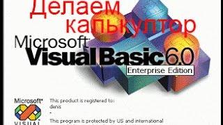 Как создать калькулятор в Visual Basic.(, 2015-02-10T12:15:58.000Z)