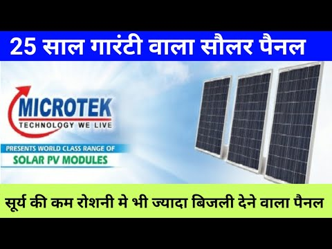 Solar System के लिए Best Solar Panel New Technology Unboxing Solar PV Module-Mtk150/12V Microtek