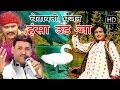 Download हंसा उड़ जा || Hansa Udd Ja || चेतावनी भजन || Chetawani Bhajan || New Bhajan 2016 MP3 song and Music Video
