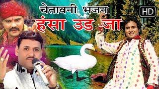 Video हंसा उड़ जा || Hansa Udd Ja || चेतावनी भजन || Chetawani Bhajan || New Bhajan 2016 download MP3, 3GP, MP4, WEBM, AVI, FLV September 2018