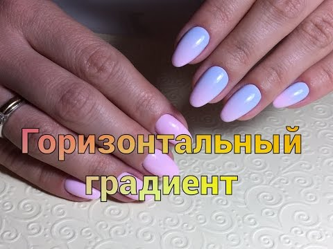 Как рисовать градиент на ногтях гель лаком