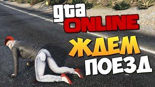 GTA ONLINE - ПРЫЖКИ НА ПОЕЗД #235