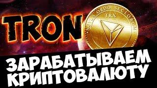 Зарабатываем в интернете криптовалюту TRON! Быстрый заработок TRX токенов 2020!