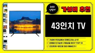 43인치 TV - 2021년 상반기 구매 인기 순위 가…