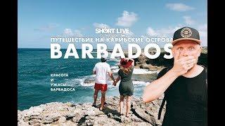 видео Барбадос