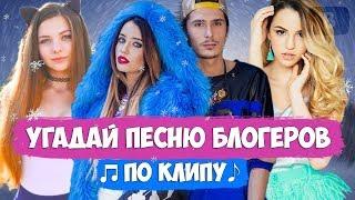 УГАДАЙ ПЕСНЮ ПО КЛИПУ БЛОГЕРОВ    SONG ON CLIP BLOGERS