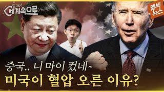 [털어서세계속으로] 미국이 혈압오른 이유!... 중국이 턱 밑까지 치고 올라왔다고?