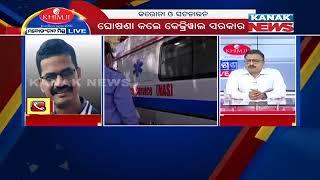 Manoranjan Mishra Live: COVID-19 Lockdown, Shutdown In Many Parts Of India