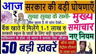 Today Breaking News ! आज 20 नवंबर 2019 के मुख्य समाचार बड़ी खबरें UP, Bihar news, LIC, SBI, PM MODI