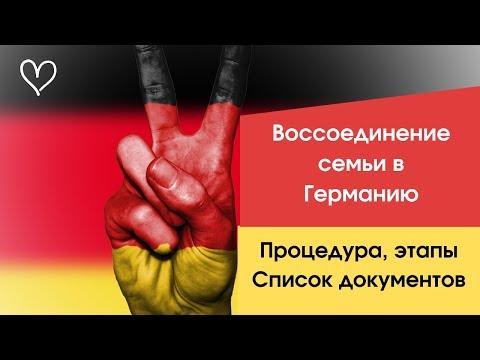 Воссоединение семьи Германия. Этапы, документы, процедура воссоединения