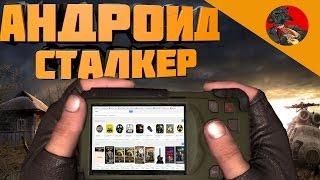 ТРЕШ АНДРОИД - СТАЛКЕР НА ТЕЛЕФОНЕ(http://steame.ru - Лучшие игры по доступным ценам. ( A78DACF0A3454399 код на скидку для подписчиков канала ) -------------------------------..., 2017-01-02T14:23:56.000Z)