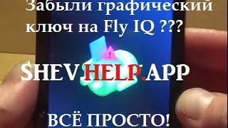 удаление графического ключа с флай IQ449(удаление графического ключа с флай IQ449,Как разблокировать телефоны fly iq самостоятельно? Ваши действия если..., 2014-02-06T21:07:15.000Z)