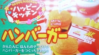 kracie happy kitchen hamburger kit ! Thumbnail