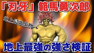 【物理エンジン】地上最強・範馬勇次郎の強さを検証