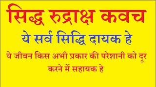 सिद्ध रुद्राक्ष कवच   Siddh rudraksh kavach