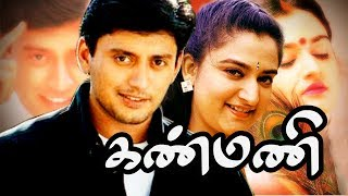 Kanmani Full Movie # Tamil Super Hit Movies # Tamil Entertainment Movies# Prashanth,Mohini