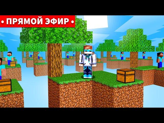 😁 Майнкрафт 100 игроков ВСЕ ПРОТИВ ВСЕХ на SkyBlock • [Субботний Стрим] + Конкурс