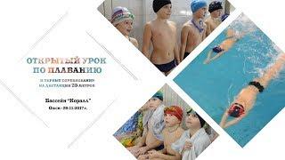 Открытый урок по плаванию - Первые соревнования на дистанции 25 метров!